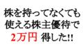 【300円で2万得】アシックス・コナカ・塚田農場の株主優待を株買わずに使う方法