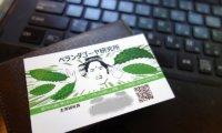 【格安・高品質】パワポで簡単入稿!ブロガー名刺の作り方。